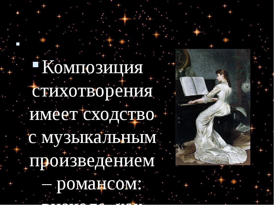 Композиция стихотворения имеет сходство с музыкальным произведением – роман...