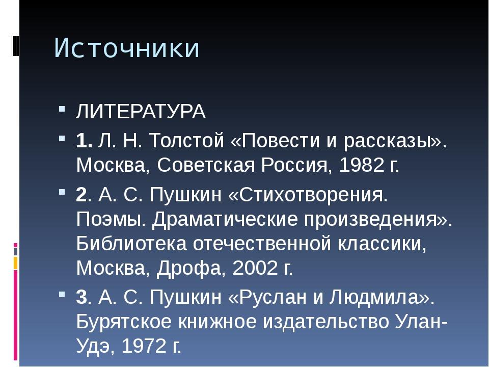 Источники ЛИТЕРАТУРА 1. Л. Н. Толстой «Повести и рассказы». Москва, Советская...