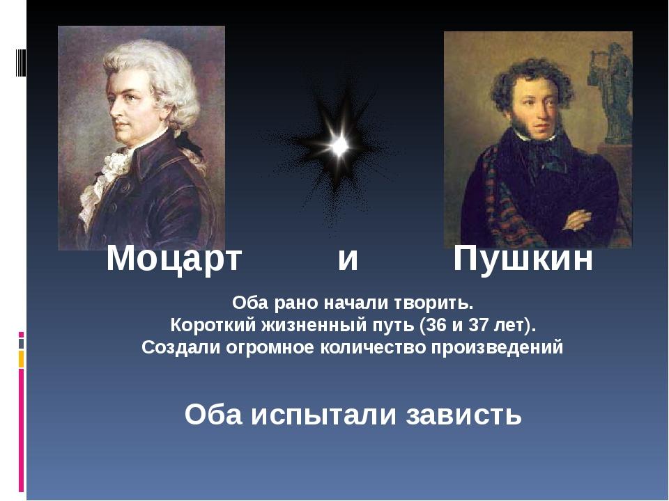 Моцарт и Пушкин Оба рано начали творить. Короткий жизненный путь (36 и 37 лет...