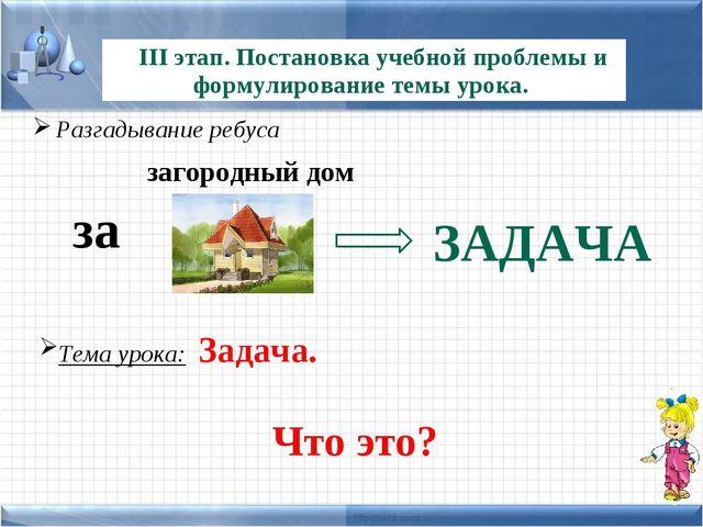 Разгадывание ребуса загородный дом за III этап. Постановка учебной проблемы и...