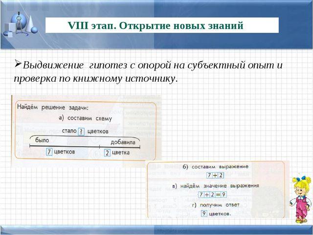 VIII этап. Открытие новых знаний Выдвижение гипотез с опорой на субъектный о...