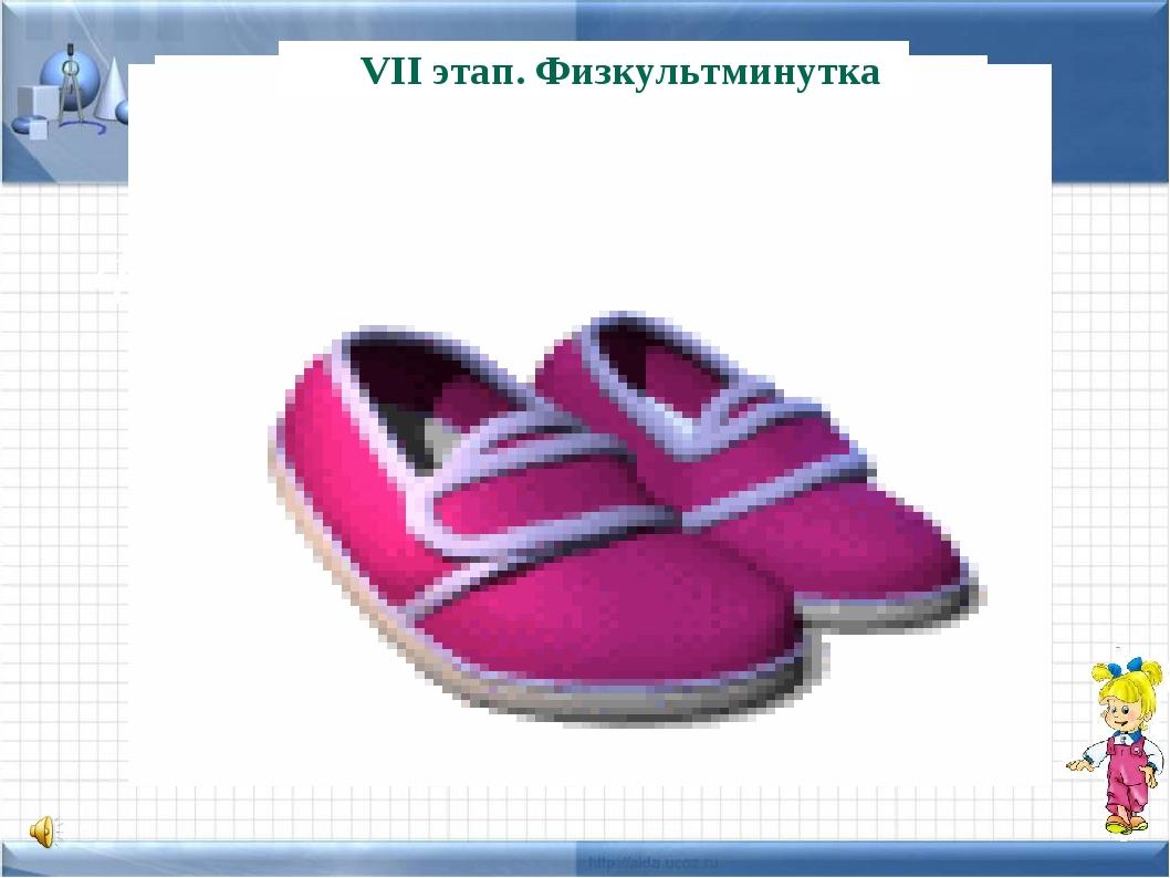 Физминутка для ног. VII этап. Физкультминутка