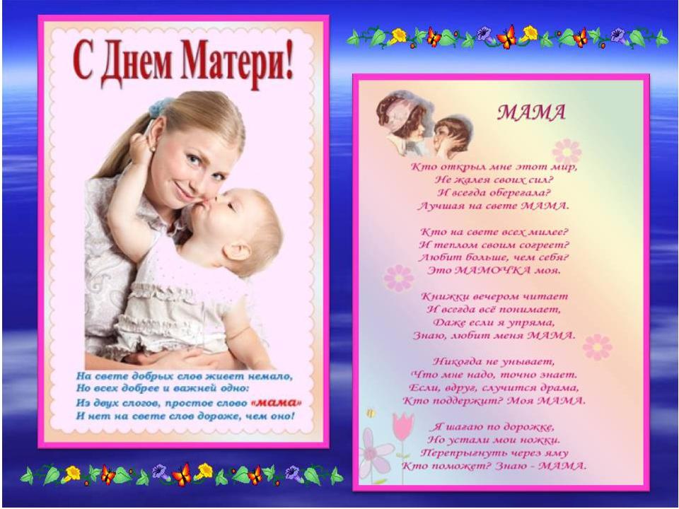 приспособление стихи к празднику день матери в начальной школе самое