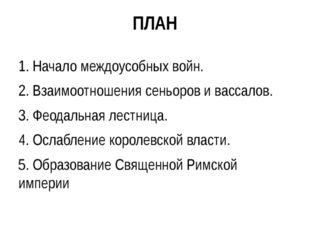 ПЛАН 1. Начало междоусобных войн. 2. Взаимоотношения сеньоров и вассалов. 3.