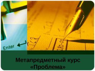 Метапредметный курс «Проблема»