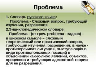 Проблема 1. Словарь русского языка: Проблема - Сложный вопрос, требующий изуч