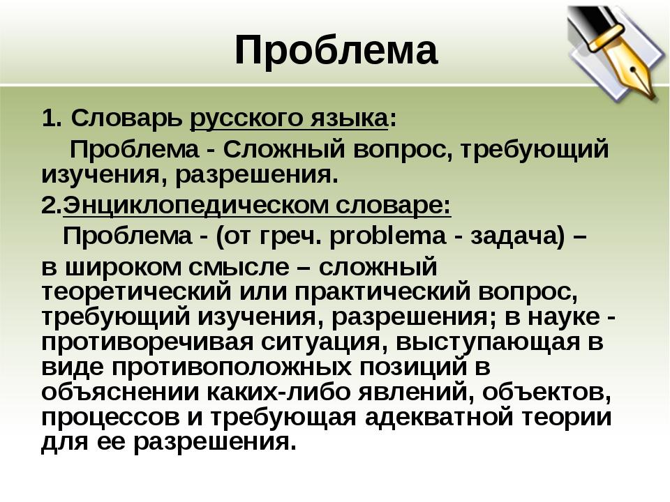 Проблема 1. Словарь русского языка: Проблема - Сложный вопрос, требующий изуч...