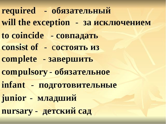 required - обязательный will the exception - за исключением to coincide - сов...