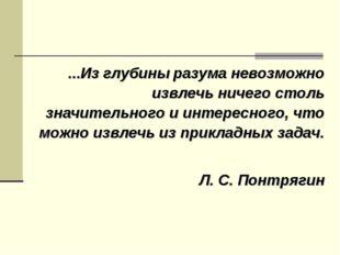 ...Из глубины разума невозможно извлечь ничего столь значительного и интересн