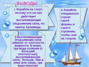 . ВЫВОДЫ: 1. Корабли не тонут, потому что на них действует выталкивающая (под