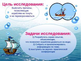 Цель исследования: Выяснить причины, позволяющие кораблям не тонуть и не пер