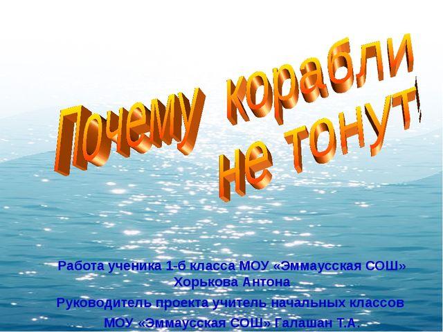 Работа ученика 1-б класса МОУ «Эммаусская СОШ» Хорькова Антона Руководитель п...