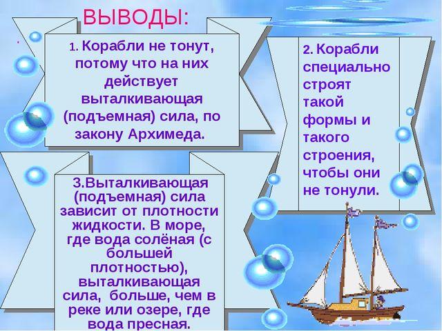 . ВЫВОДЫ: 1. Корабли не тонут, потому что на них действует выталкивающая (под...