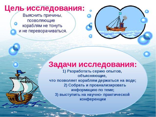 Цель исследования: Выяснить причины, позволяющие кораблям не тонуть и не пер...
