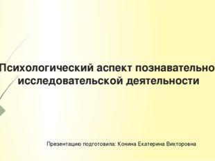 Психологический аспект познавательно-исследовательской деятельности Презента