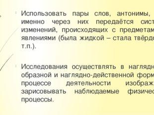 Использовать пары слов, антонимы, т.к. именно через них передаётся система из