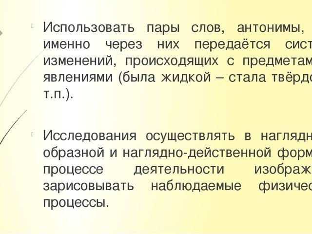 Использовать пары слов, антонимы, т.к. именно через них передаётся система из...