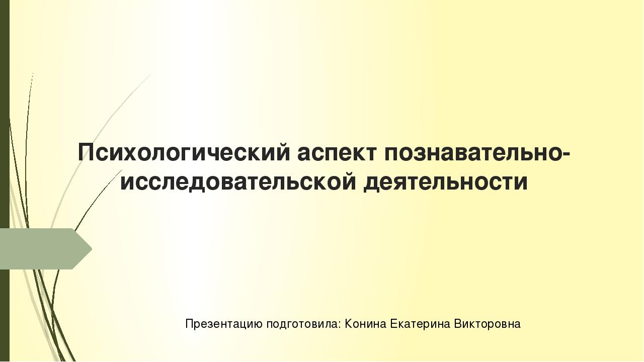 Психологический аспект познавательно-исследовательской деятельности Презента...