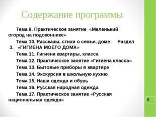 Тема 9. Практическое занятие «Маленький огород на подоконнике»  Тема 10. Р