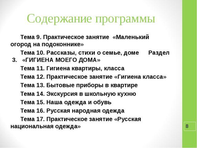 Тема 9. Практическое занятие «Маленький огород на подоконнике»  Тема 10. Р...