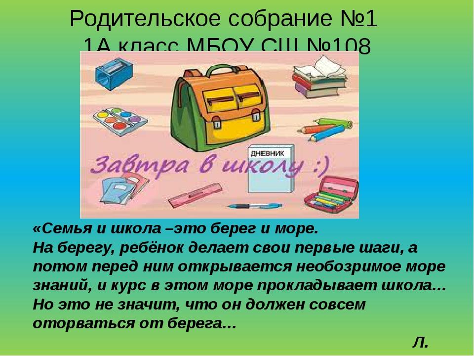 Родительское собрание №1 1А класс МБОУ СШ №108 «Семья и школа –это берег и мо...