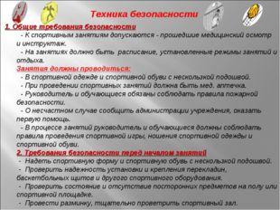 1. Общие требования безопасности - К спортивным занятиям допускаются - проше