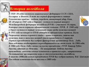 История волейбола В 1920 -30 годах возникли национальные федерации СССР, США,