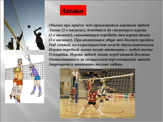 Атака Обычно при приёме мяч принимается игроками задней Линии (1-е касание),...
