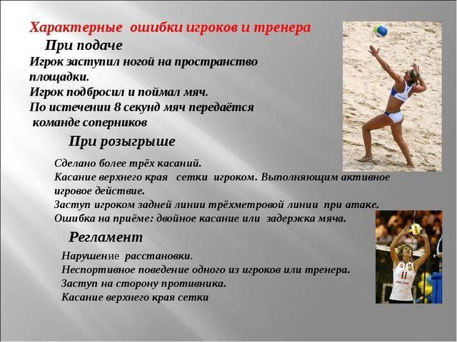 Характерные ошибки игроков и тренера При подаче Игрок заступил ногой на прост...