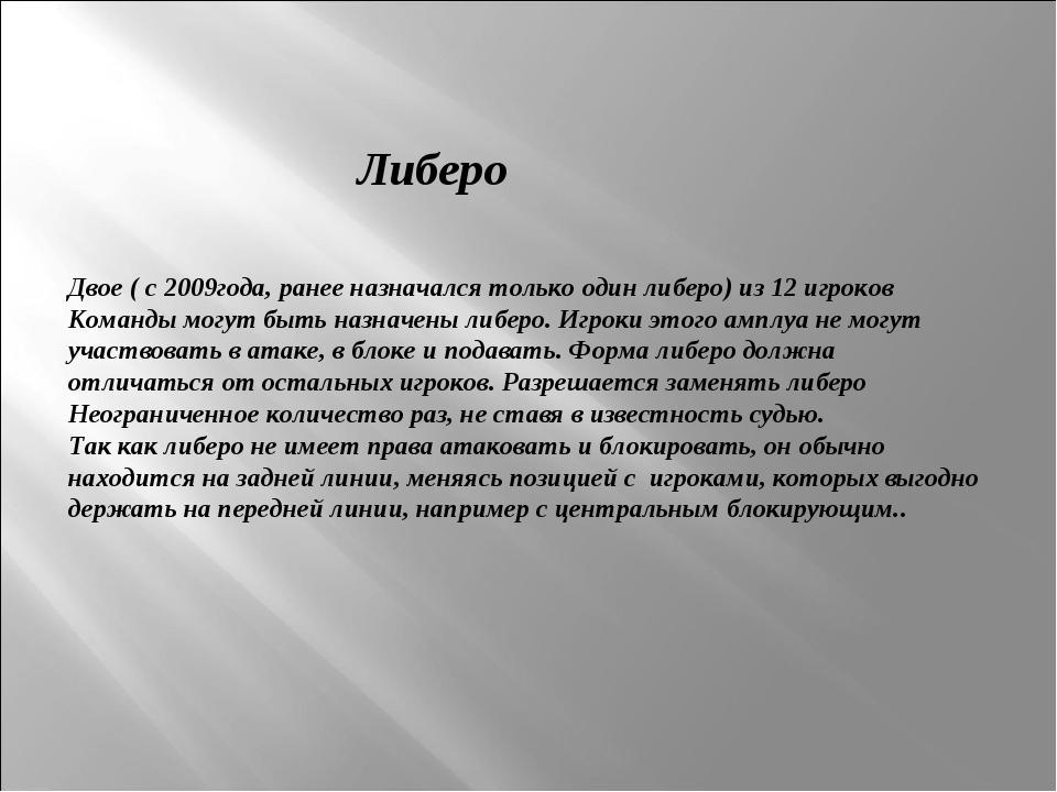 Либеро Двое ( с 2009года, ранее назначался только один либеро) из 12 игроков...