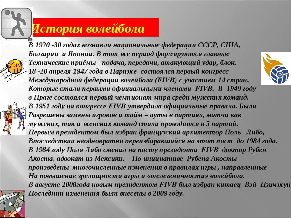 История волейбола В 1920 -30 годах возникли национальные федерации СССР, США,...