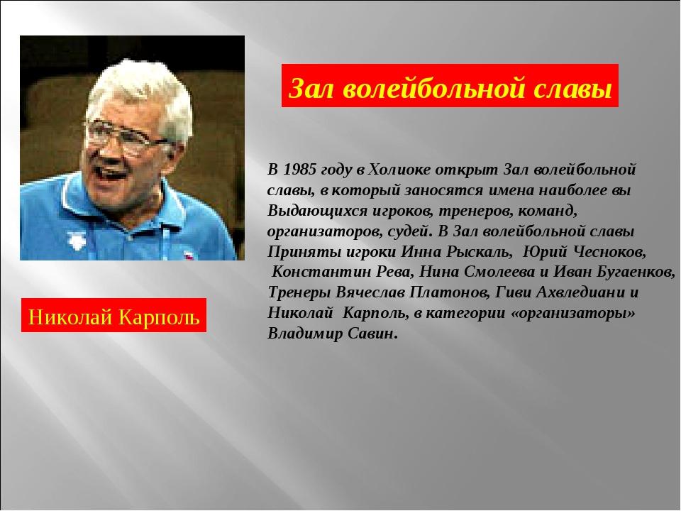 Николай Карполь Зал волейбольной славы В 1985 году в Холиоке открыт Зал волей...