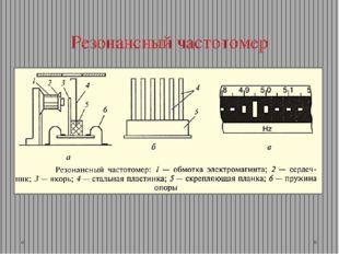Резонансный частотомер Электромагнит 1 с сердечником 2, на обмотку у которого