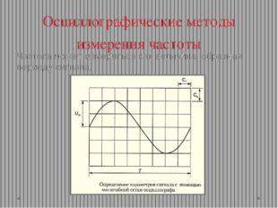 Осциллографические методы измерения частоты Частота может измеряться как вели