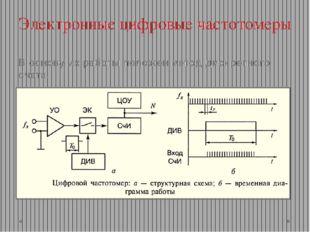 Электронные цифровые частотомеры В основу их работы положен метод дискретного