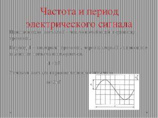 Частота и период электрического сигнала Циклическая частота f – число колебан