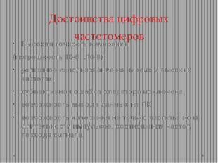 Достоинства цифровых частотомеров Высокая точность измерений (погрешность 10-