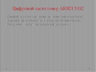 Цифровой частотомер АКИП 5102 Данный частотомер проводит измерения частоты, п