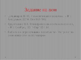 Задание на дом Шишмарев В.Ю. Измерительная техника, – М.: Академия, 2010. Стр
