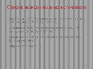 Список использованных источников Хрусталева З.А. Электротехнические измерения