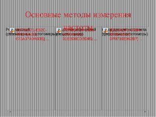 Основные методы измерения частоты