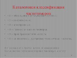 Каталоговая классификация частотомеров Ч1 – образцовые (стандарты частоты); Ч