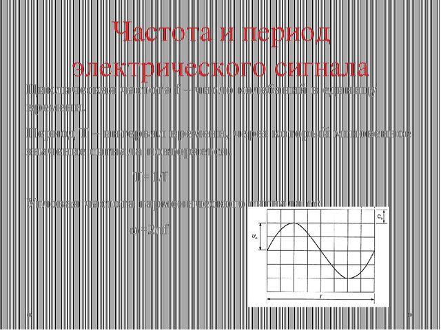 Частота и период электрического сигнала Циклическая частота f – число колебан...