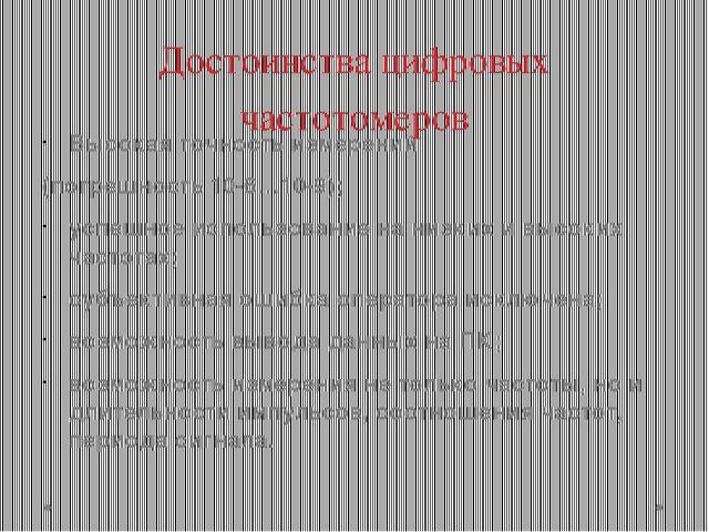 Достоинства цифровых частотомеров Высокая точность измерений (погрешность 10-...