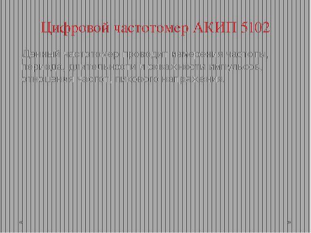Цифровой частотомер АКИП 5102 Данный частотомер проводит измерения частоты, п...