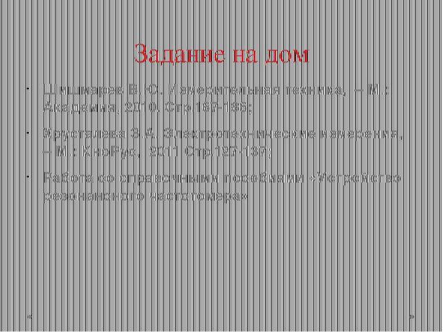 Задание на дом Шишмарев В.Ю. Измерительная техника, – М.: Академия, 2010. Стр...