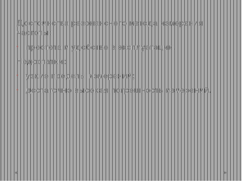 Достоинства резонансного метода измерения частоты: простота и удобство в эксп...