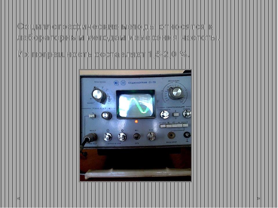 Осциллографические методы относятся к лабораторным методам измерения частоты....