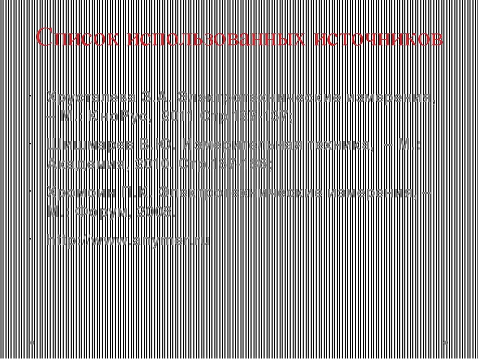 Список использованных источников Хрусталева З.А. Электротехнические измерения...