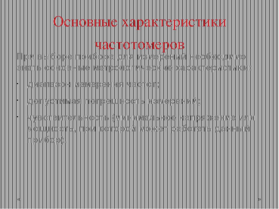 Основные характеристики частотомеров При выборе прибора для измерений необход...